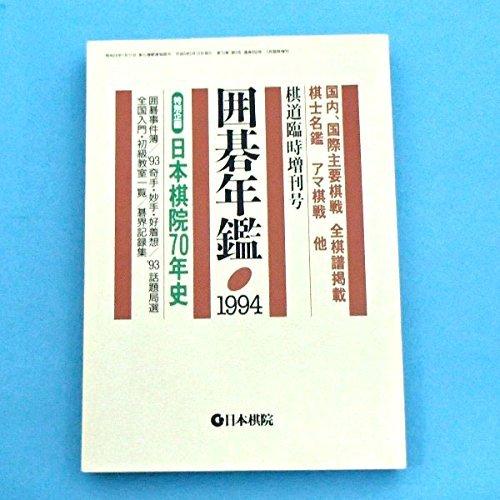 囲碁年鑑1994年版(中古)