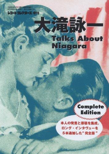 大滝詠一 Talks About Niagara コンプリート・エディション
