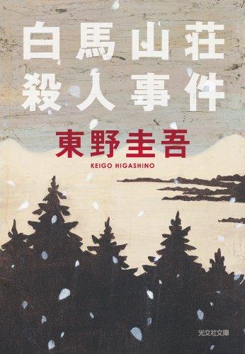 白馬山荘殺人事件 (光文社文庫)