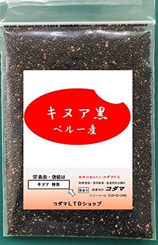 キヌア 黒 500g ペルー産