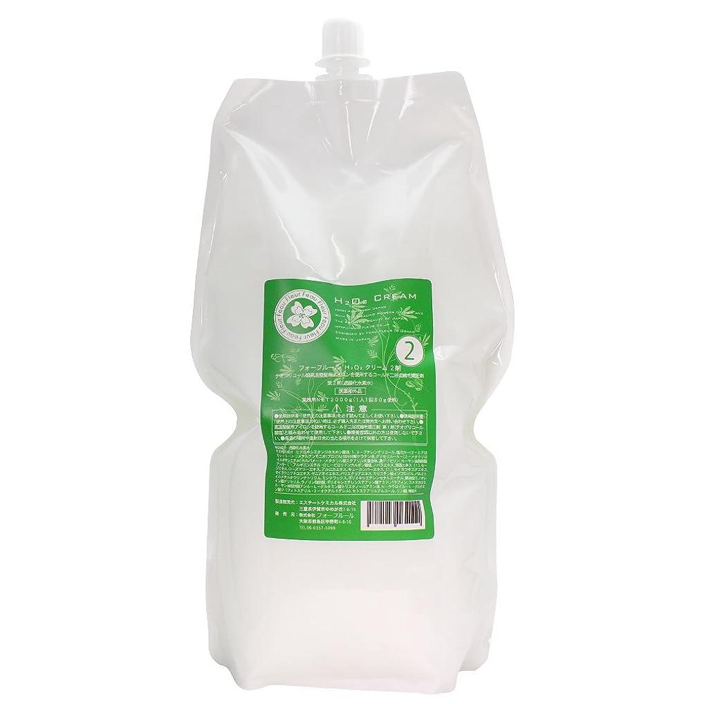 ジャベスウィルソン圧縮するジムフォーフルール H2O2 クリーム 第2剤 2000g