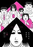 ★【100%ポイント還元】【Kindle本】サマヨイザクラ上が特価!