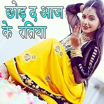Chhod Da Aaj Ke Ratiya