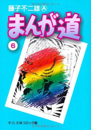 まんが道 (6) (中公文庫―コミック版)