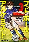 フットボールアルケミスト 3