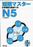 Tankimaster nihongonoryokushiken drill N5