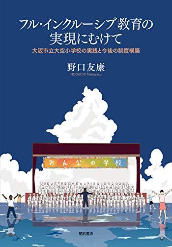 フル・インクルーシブ教育の実現にむけて――大阪市立大空小学校の実践と今後の制度構築の詳細を見る