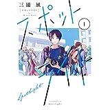 スポットライト(1) (アフタヌーンコミックス)
