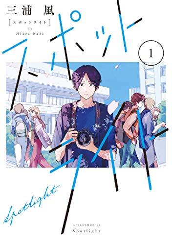 スポットライト(1) (アフタヌーンコミックス)_0
