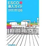 ESCO(エスコ)導入ガイド―本格的導入事例126