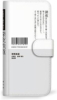 mitas Disney Mobile F-08D ケース 手帳型 ミラー付き ブック 文庫 深夜鉄道 (194) MIR-0182-SY/F-08D