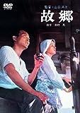 故郷[DVD]