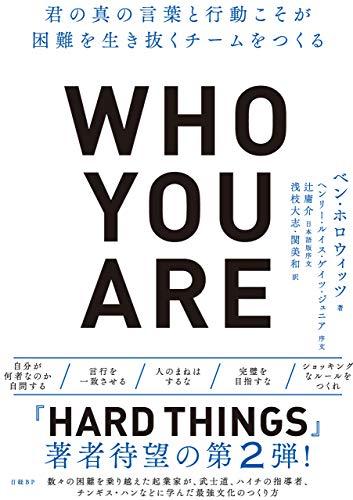 Who You Are(フーユーアー)君の真の言葉と行動こそが困難を生き抜くチームをつくる | ベン・ホロウィッツ, 浅枝 大志, 関 美和 | ビジネス・経済 | Kindleストア | Amazon