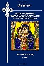 Best ethiopian orthodox church prayer amharic Reviews