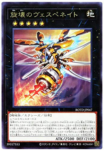 遊戯王 第11期 01弾 ROTD-JP047 旋壊のヴェスペネイト R