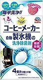 らくハピ コーヒーメーカー・自動製氷機の洗浄除菌剤 4包