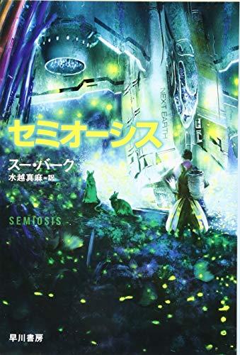 セミオーシス (ハヤカワ文庫SF)