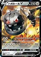 ポケモンカードゲーム PK-S3a-046 ハガネールV RR