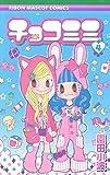 チョコミミ 4 (りぼんマスコットコミックス)