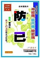 【第2類医薬品】山本漢方ぼうい 10g×10
