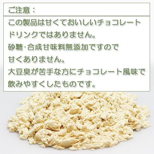 ボディウイング大豆プロテインチョコレート飲みやすいソイプロテイン(1kg)