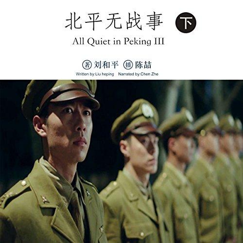北平无战事 3 - 北平無戰事 3 [All Quiet in Peking 3] audiobook cover art