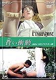 蒼い衝動 無修正 HDリマスター版[DVD]