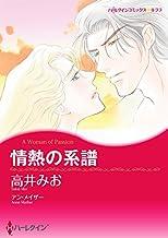 情熱の系譜 ハーレクインコミックス