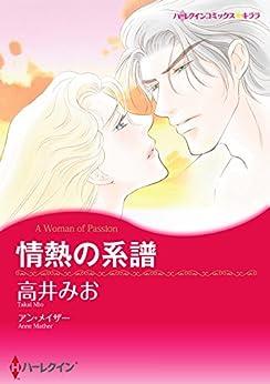 [高井 みお, アン・メイザー]の情熱の系譜 ハーレクインコミックス