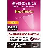 エレコム Nintendo Switch ニンテンドウスイッチ専用 傷修復 光沢 安心の日本製 クリーニングクロス付き GM-NSFLKG