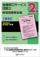 51a5nu0 NjL. SL200  - 金融窓口サービス技能検定 01