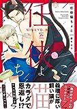 任侠猫ちょこ 【電子コミック限定特典付き】 (コミックマージナル)