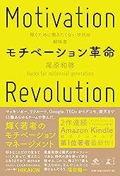 モチベーション革命 稼ぐために働きたくない世代の解体書 (NewsPicks Book) Kindle版 尾原和啓
