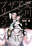 荒川アンダー ザ ブリッジ 6巻 (デジタル版ヤングガンガンコミックス)