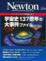 宇宙史137億年の大事件ファイル―ビッグバンから地球誕生まで (NEWTONムック)