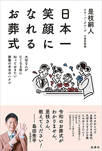 日本一笑顔になれるお葬式 大切な人が亡くなる前に知っておきたい葬儀の本当のハナシ