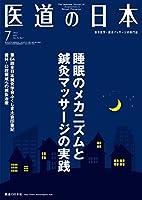 医道の日本2015年7月号(睡眠のメカニズムと鍼灸マッサージの実践/歯科・口腔領域への鍼灸治療)