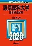 東京医科大学(医学部〈医学科〉) (2020年版大学入試シリーズ)