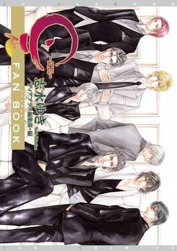 是-ZE- ファンブック (ディアプラス・コミックス)の詳細を見る
