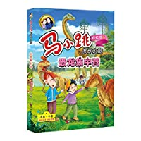 Ma Xiaotiao Discovery Tour-Dinosaur Concentration Camp(Chinese Edition)