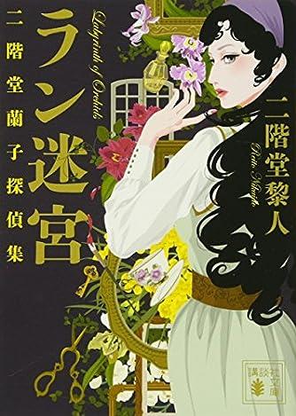 ラン迷宮 二階堂蘭子探偵集 (講談社文庫)