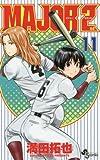 MAJOR 2nd(メジャーセカンド) (11) (少年サンデーコミックス)