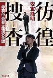 彷徨捜査――赤羽中央署生活安全課 (祥伝社文庫)