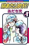 陽あたり良好!(1) (フラワーコミックス)