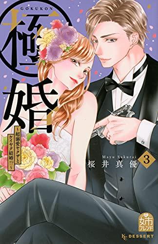 極婚~超溺愛ヤクザとケイヤク結婚!?~(3) _0