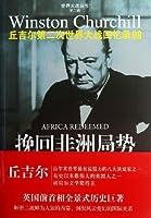 世界大战丛书·丘吉尔二战回忆录08:挽回非洲局势