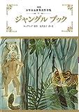ジャングルブック (少年少女世界名作全集)