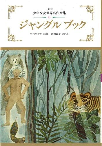 ジャングルブック (少年少女世界名作全集)の詳細を見る