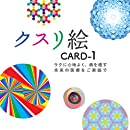 クスリ絵カード_1