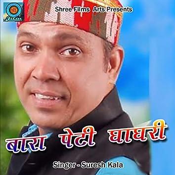 Bara Peti Ghagri (Pahadi)